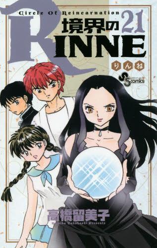 rinne21.jpg