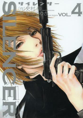silencer4.jpg