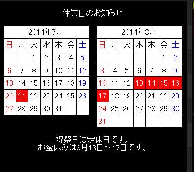 20140720K.jpg