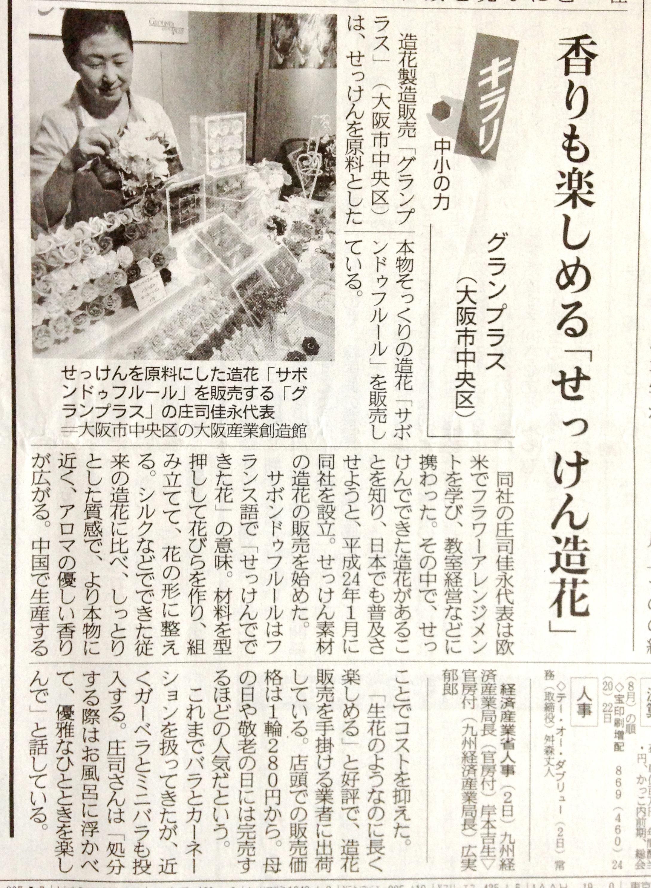 産経新聞20140703