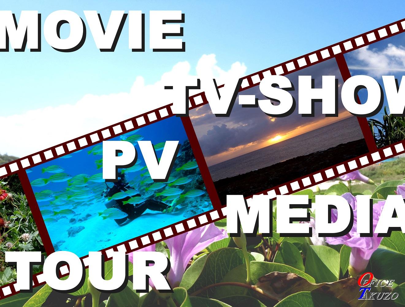 喜界島ロケCM撮影TV番組制作映画プロモーションビデオ映像コーディネート