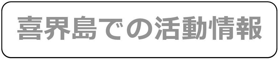 OFFICE TAKUZO 島くらし倶楽部@喜界島 活動情報(喜界島)