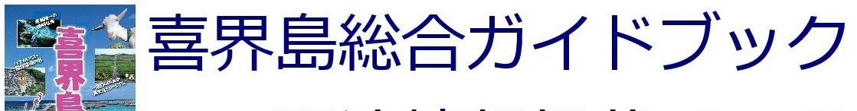 喜界島総合ガイドブック関連情報掲載ページのご案内