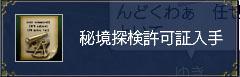 大冒険家5