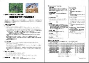 岡山県産材補助金