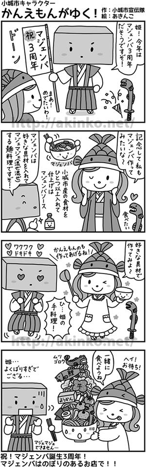 140723_ogi_manga006.jpg