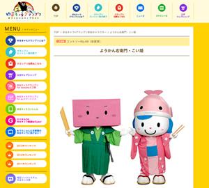 140902_yuru2014.jpg
