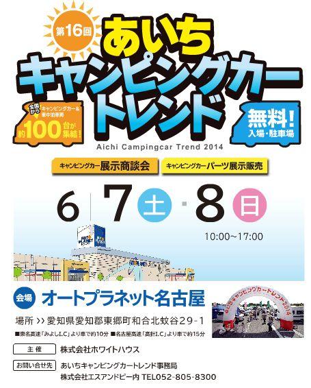 2014春キャンピングカートレンド