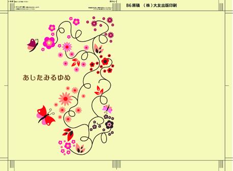 b6_mihon_20140602094326050.jpg