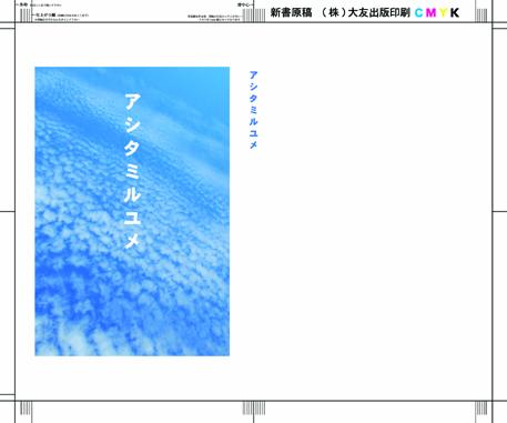 shinsyo_mihon_201406020944018f2.jpg