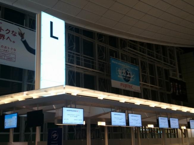 羽田空港国際線ターミナル3