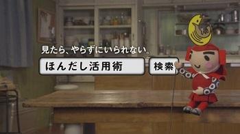 hondashi.jpg