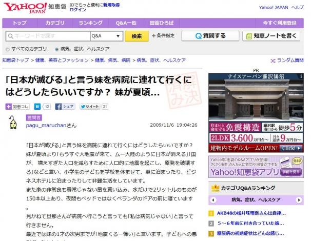 3.11大地震、原発事故を予言していた「妹の予言」
