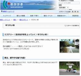yuureizak20140410.jpg
