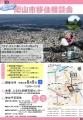 岡山市移住相談会パンフレット1ページ