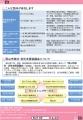 岡山市移住相談会パンフレット2ページ