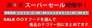 楽天スーパーセールほしらせ320100