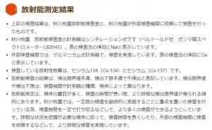 akikawa-04.jpg