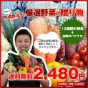 kago-yasaiset020512.jpg