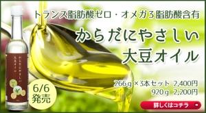 main_soyoil.jpg