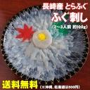 tora-sashi-m.jpg