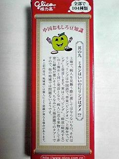 140413gricoShanhai2.jpg