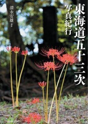 東海道五十三次 写真紀行