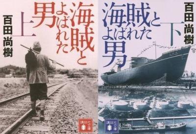 海賊とよばれた男(上)(下)