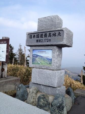 06-渋峠石碑