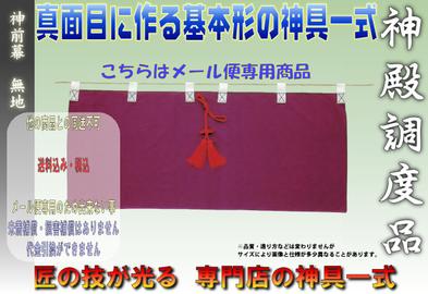 神前幕【メール便対応】・・・・・無地、巴紋、稲荷紋