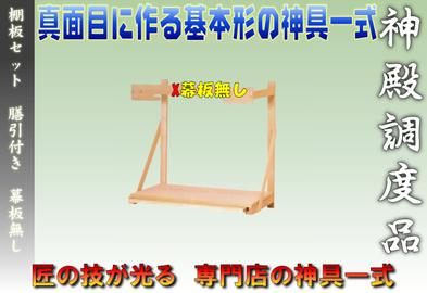 【神具】棚板セット(膳引付き)(幕板無し)No.3【神棚棚板】
