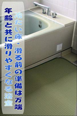 浴室で便利な滑り防止マット
