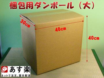 あす楽対応 梱包用ダンボール箱