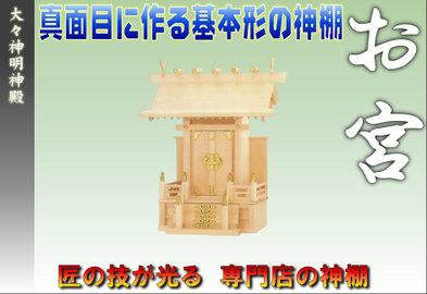 【神具】大々神明神殿(神棚)【上品】【お宮】外寸 高さ52cm 幅44cm 奥30cm