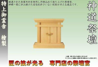 御霊を入れるための箱