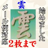 mail_start_001.jpg