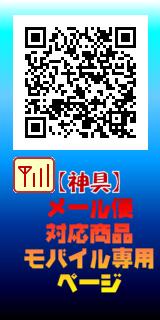 神棚の祭り方についてのモバイルサイト