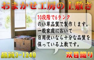 ordermade1240.jpg