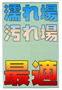tatami-shirakawa.jpg