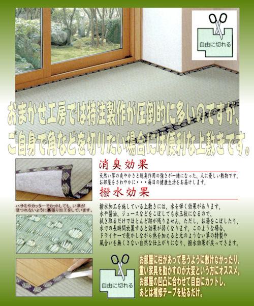 freecut_uwashiki_600.jpg