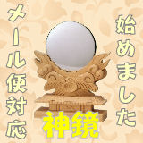 mail-kagami.jpg