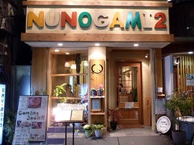 20140221NUNOGAMI2.jpg