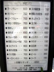 20140401BOON_menu.jpg