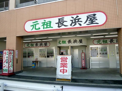 20140406NAGAHAMAYA.jpg