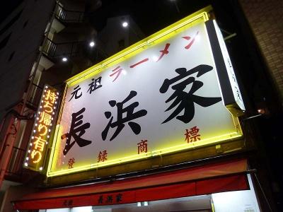 20140419NAGAHAMAKE.jpg