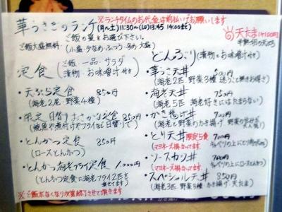 20140519HANAUSAGI_menu.jpg
