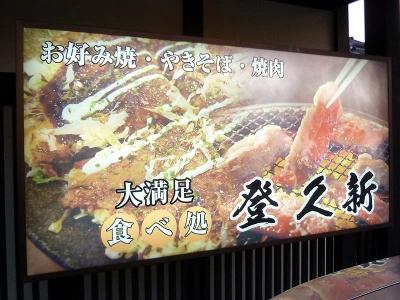 20140614TOKUSIN_kanban.jpg