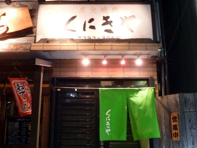 20140629KUNIKIYA.jpg