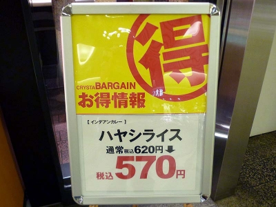 20140705INDEANKARE-_bargain.jpg