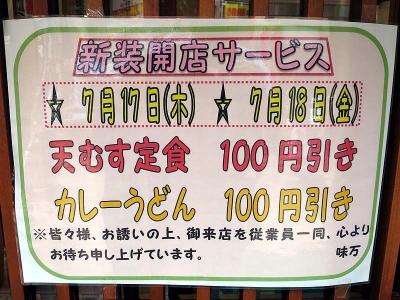 20140718AJIMAN_sa-bisu.jpg